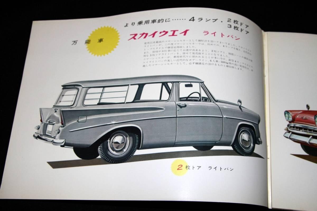 プリンス自動車工業 4ランプ プリンス スカイウェイ 1960年代 古い自動車カタログ パンフレット_画像3