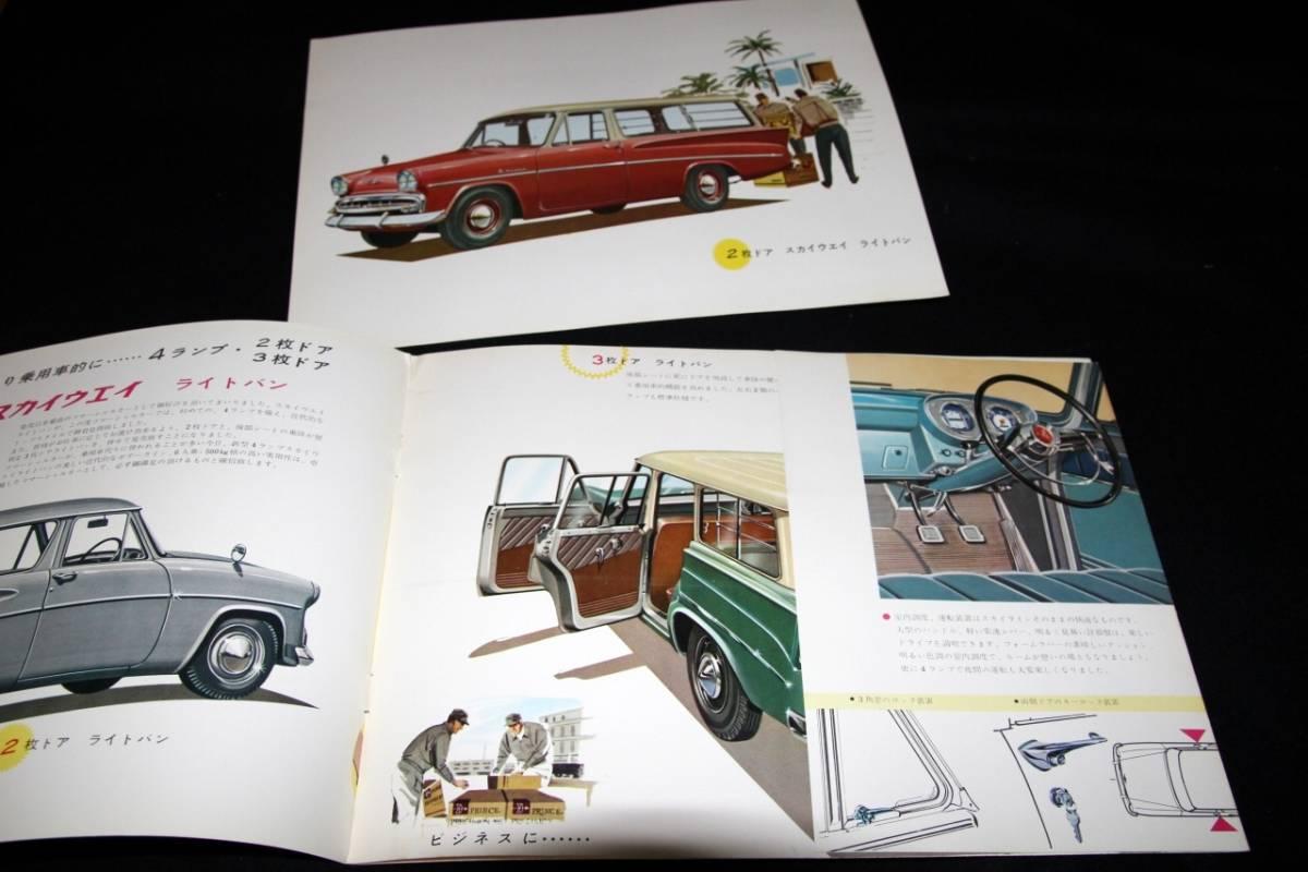 プリンス自動車工業 4ランプ プリンス スカイウェイ 1960年代 古い自動車カタログ パンフレット_画像5