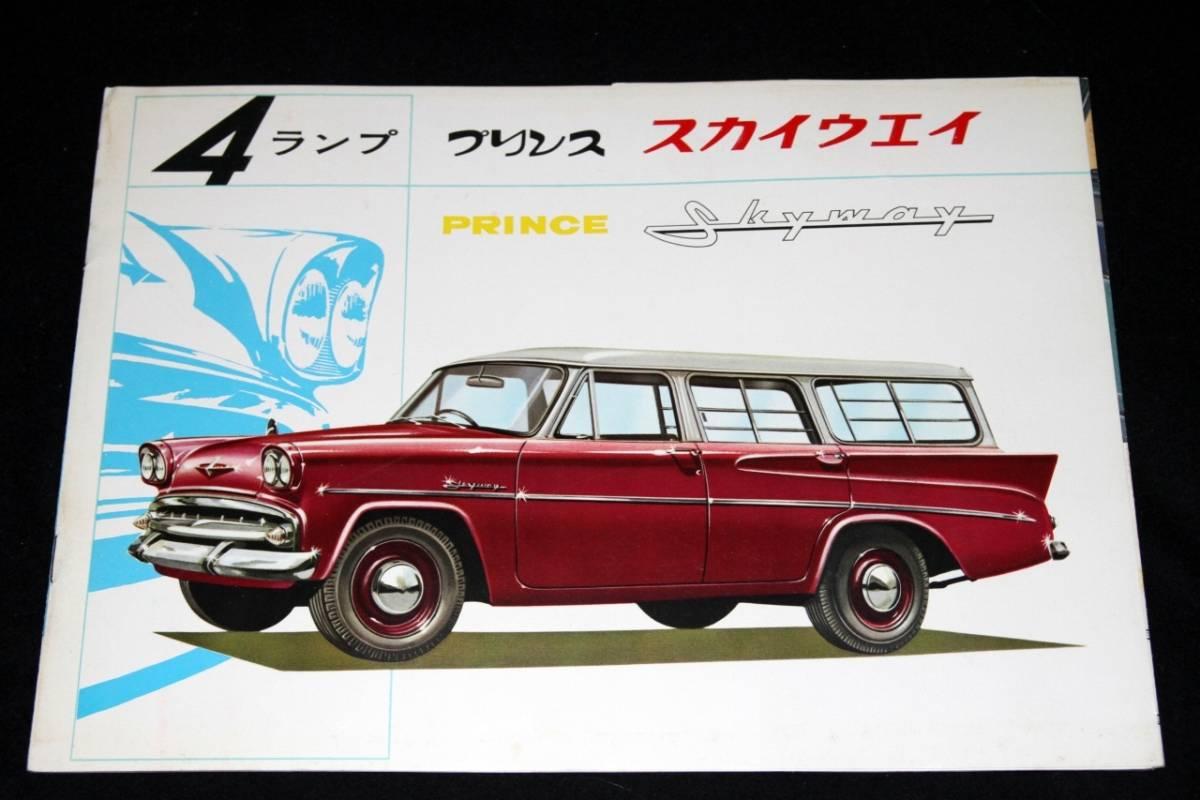 プリンス自動車工業 4ランプ プリンス スカイウェイ 1960年代 古い自動車カタログ パンフレット