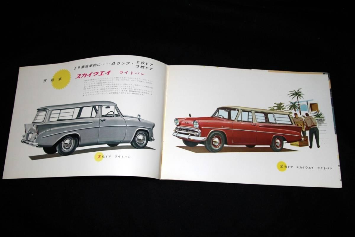 プリンス自動車工業 4ランプ プリンス スカイウェイ 1960年代 古い自動車カタログ パンフレット_画像2