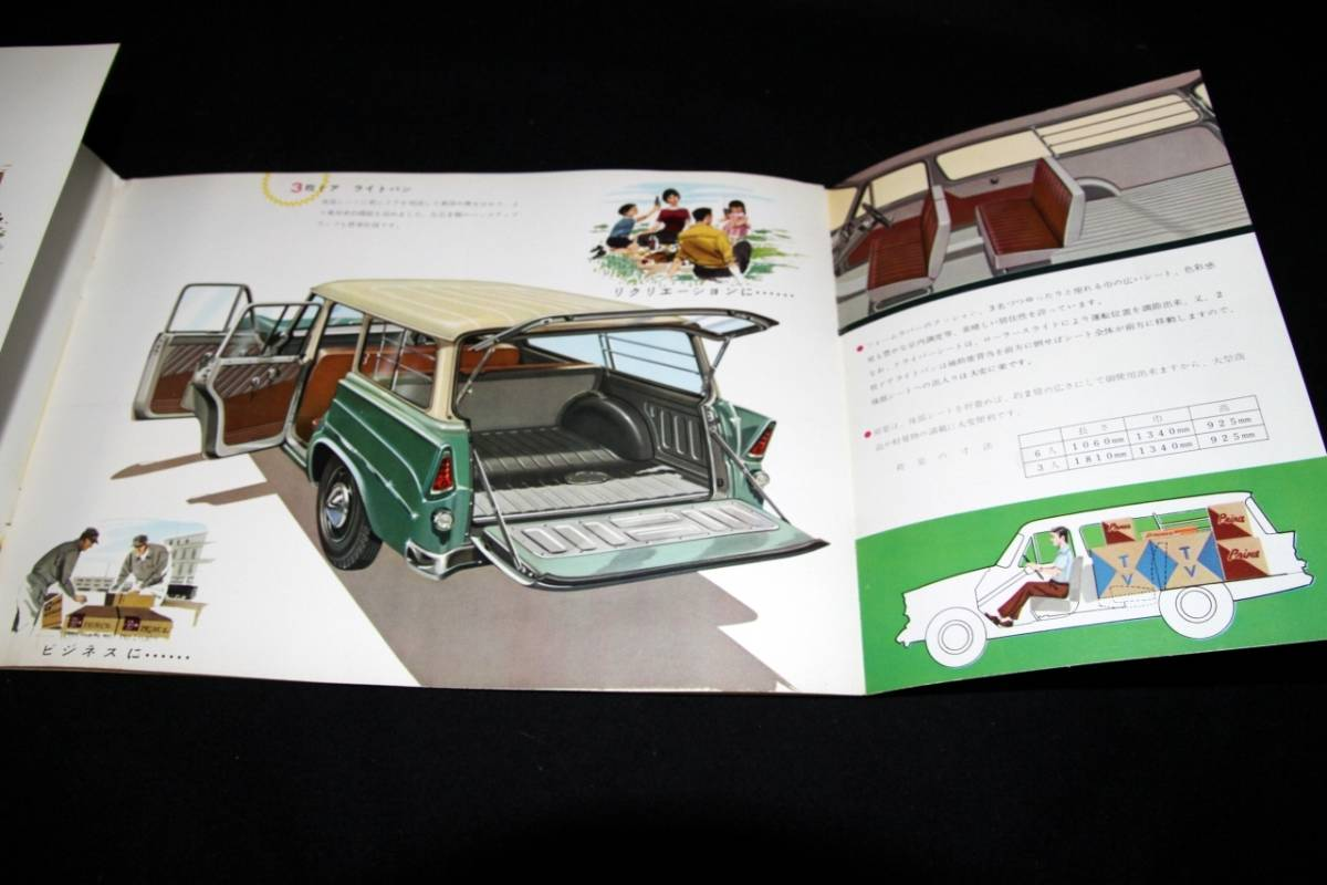プリンス自動車工業 4ランプ プリンス スカイウェイ 1960年代 古い自動車カタログ パンフレット_画像6