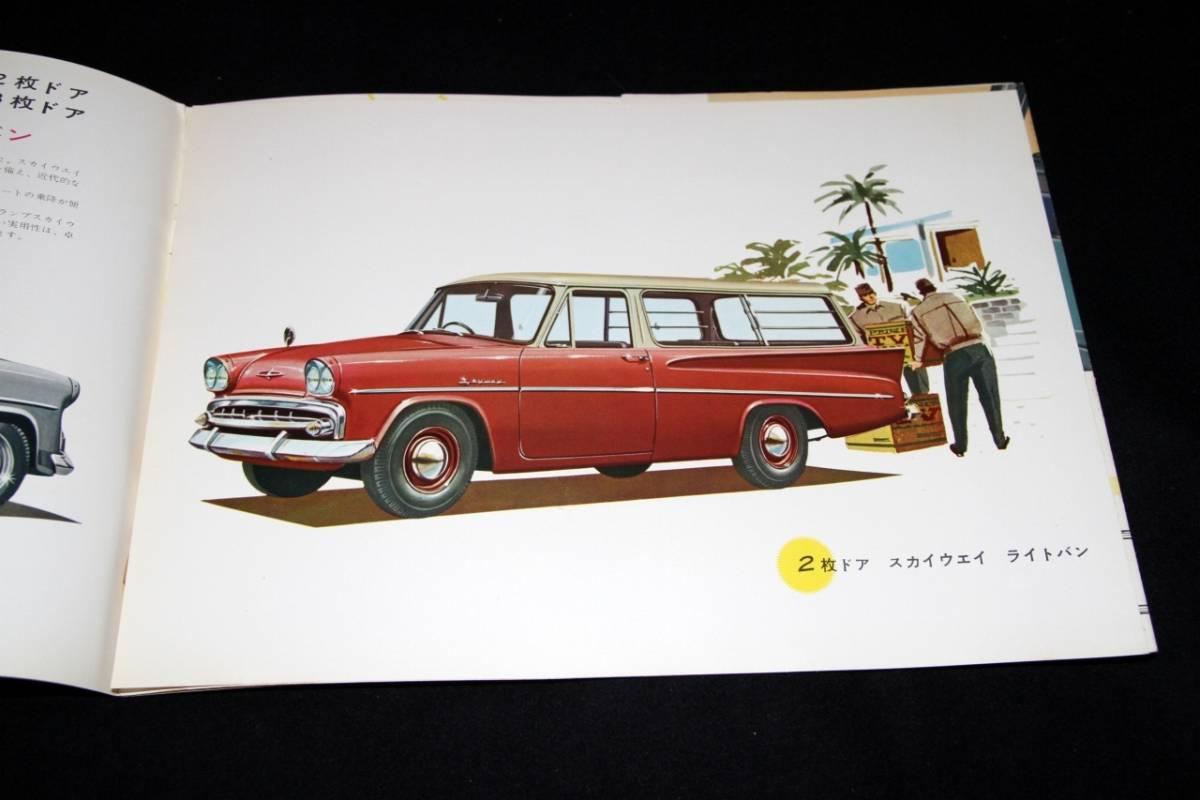 プリンス自動車工業 4ランプ プリンス スカイウェイ 1960年代 古い自動車カタログ パンフレット_画像4