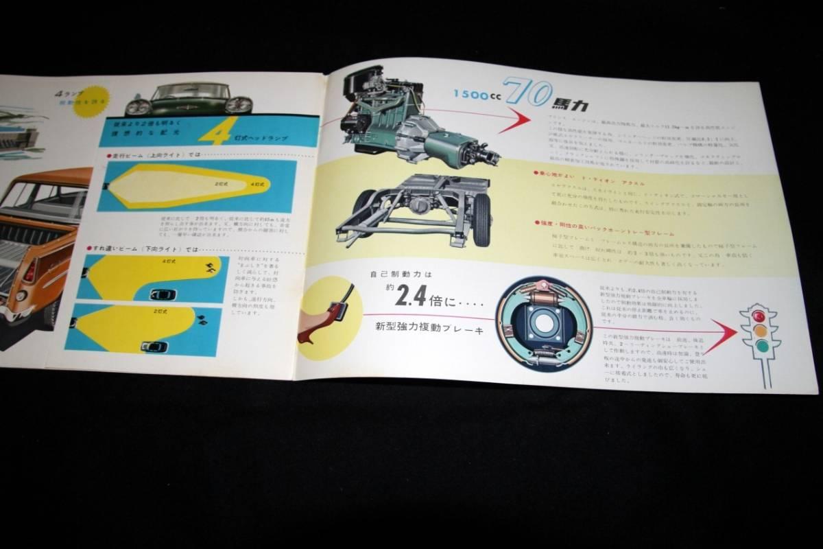 プリンス自動車工業 4ランプ プリンス スカイウェイ 1960年代 古い自動車カタログ パンフレット_画像8
