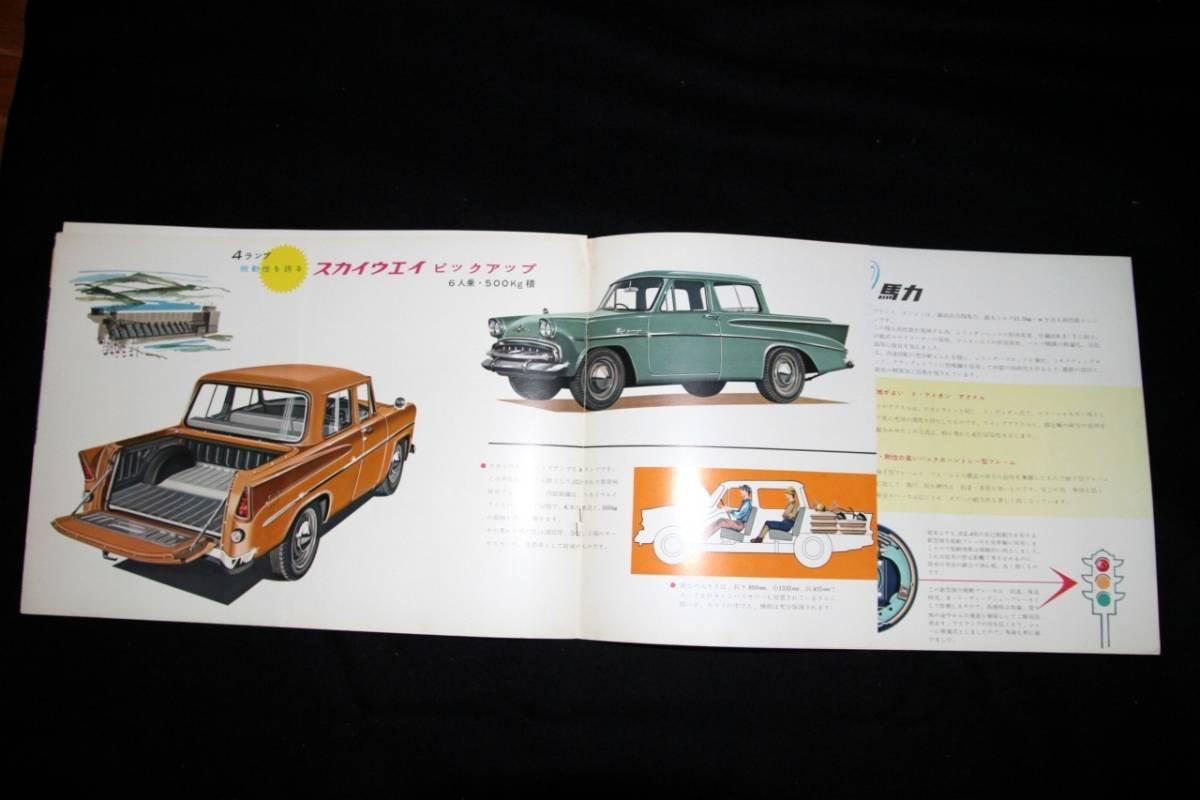 プリンス自動車工業 4ランプ プリンス スカイウェイ 1960年代 古い自動車カタログ パンフレット_画像7