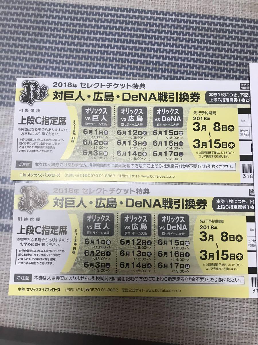 プロ野球 オリックス チケット ペア 巨人 広島 DeNA 京セラドーム 指定席 おまけ付き ジャイアンツ カープ 横浜