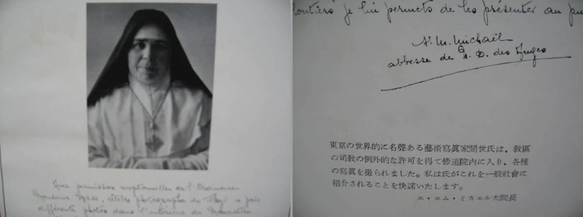 ◆間瀬潜◆ライカ写真集 トラピスチヌ大修道院◆限定出版番号1526/2000◆希少貴重品◆_画像5