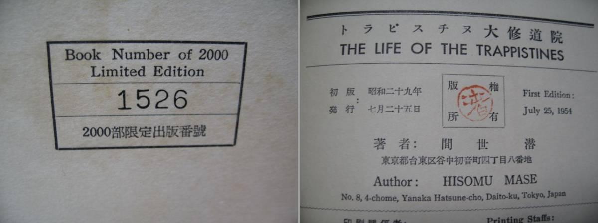 ◆間瀬潜◆ライカ写真集 トラピスチヌ大修道院◆限定出版番号1526/2000◆希少貴重品◆_画像9