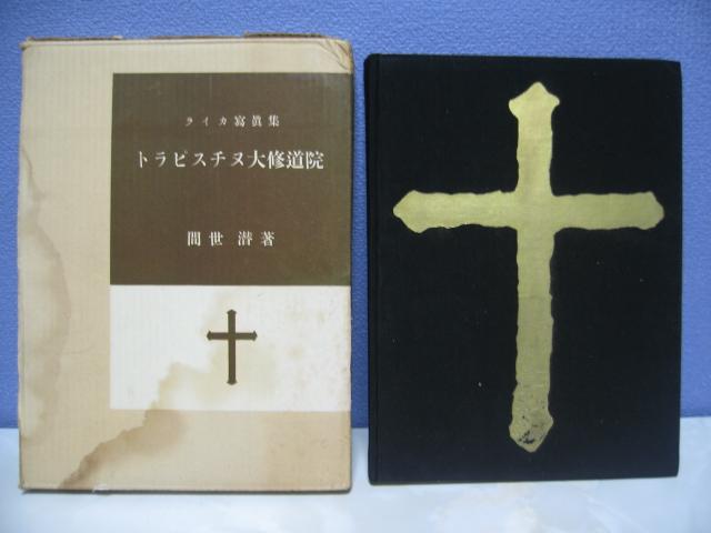 ◆間瀬潜◆ライカ写真集 トラピスチヌ大修道院◆限定出版番号1526/2000◆希少貴重品◆_画像1