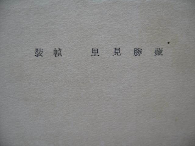 ◆間瀬潜◆ライカ写真集 トラピスチヌ大修道院◆限定出版番号1526/2000◆希少貴重品◆_画像3