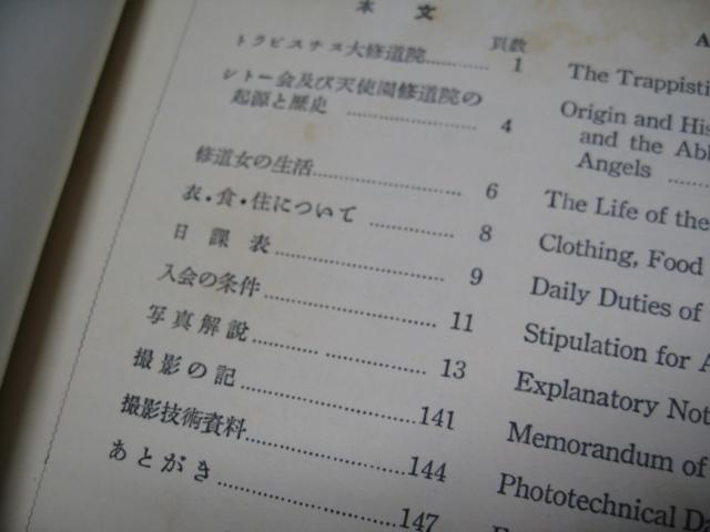 ◆間瀬潜◆ライカ写真集 トラピスチヌ大修道院◆限定出版番号1526/2000◆希少貴重品◆_画像4