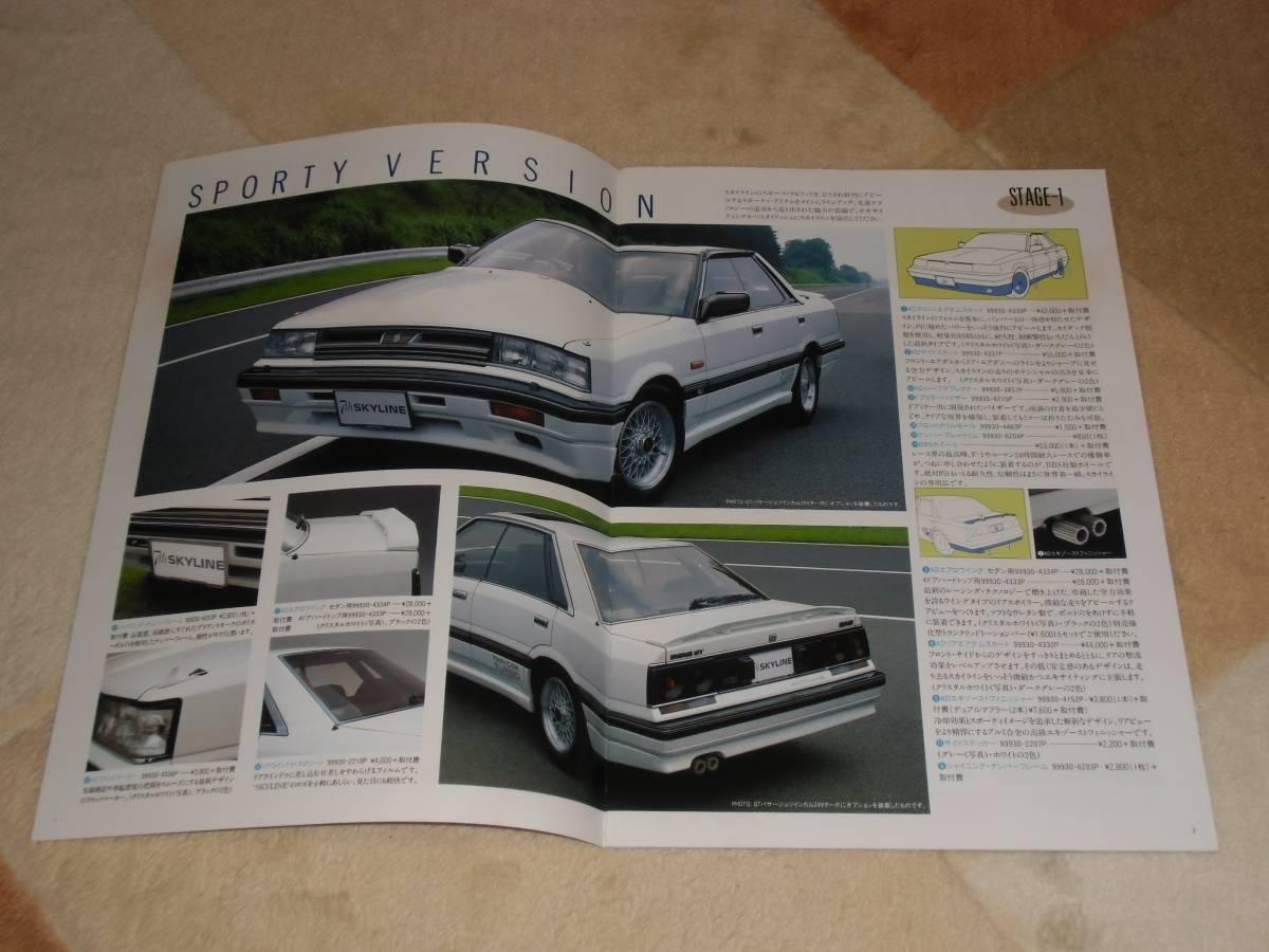 【オプションカタログ】 昭和60年 日産スカイライン R31系 7thスカイライン初期_画像2