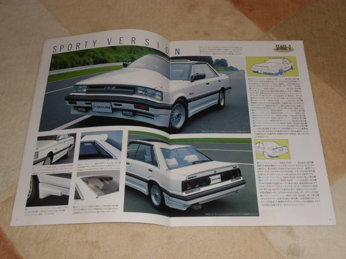 【オプションカタログ】 昭和60年 日産スカイライン R31系 7thスカイライン初期_画像3