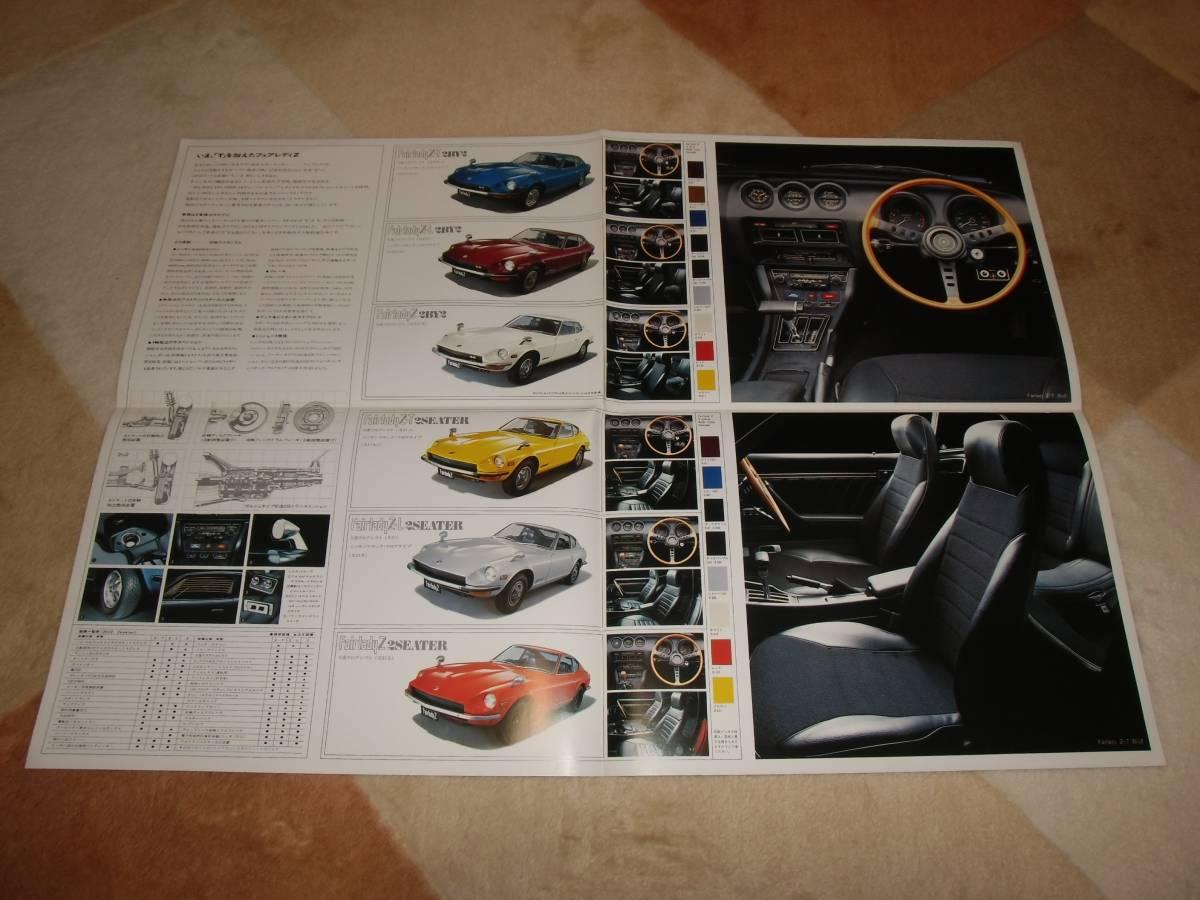 【旧車カタログ】 昭和52年 日産フェアレディZ S31系 ポスタータイプ_画像3