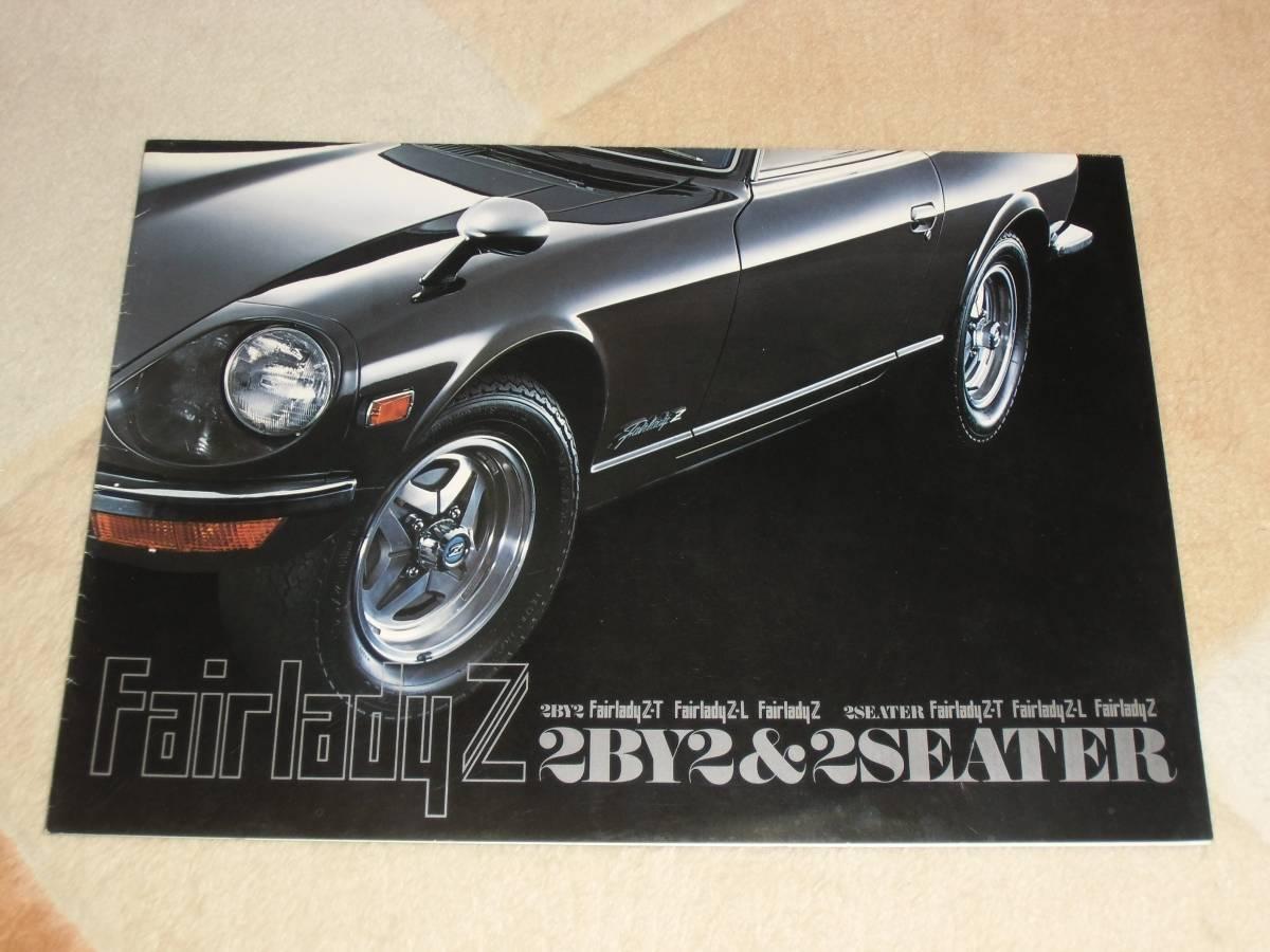 【旧車カタログ】 昭和52年 日産フェアレディZ S31系 ポスタータイプ