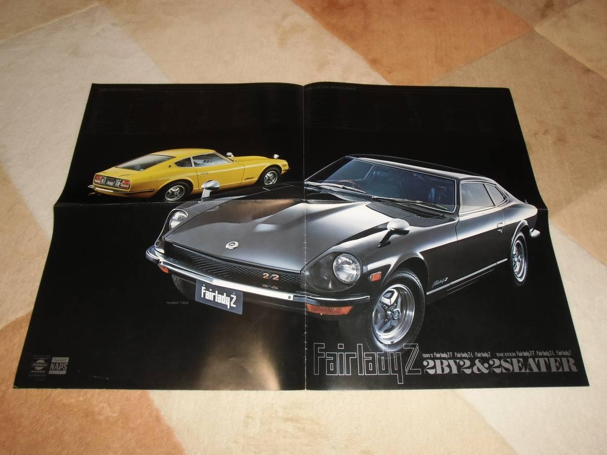 【旧車カタログ】 昭和52年 日産フェアレディZ S31系 ポスタータイプ_画像2