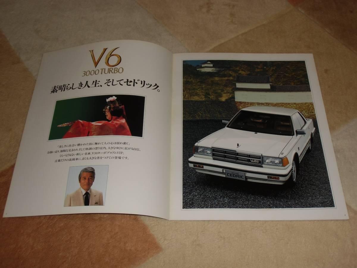 【旧車カタログ】 昭和59年 日産セドリック V6 3000ターボシリーズ Y30系_画像2