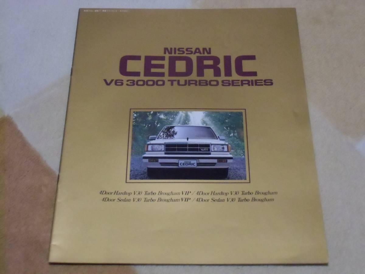 【旧車カタログ】 昭和59年 日産セドリック V6 3000ターボシリーズ Y30系