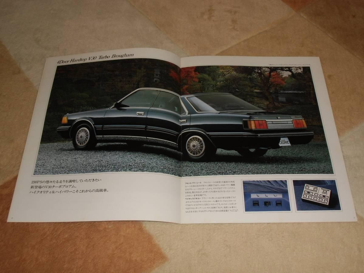 【旧車カタログ】 昭和59年 日産セドリック V6 3000ターボシリーズ Y30系_画像4