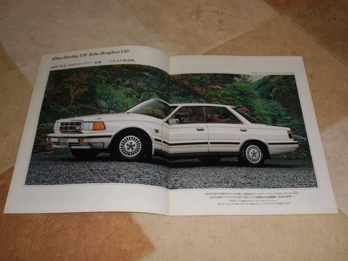 【旧車カタログ】 昭和59年 日産セドリック V6 3000ターボシリーズ Y30系_画像3