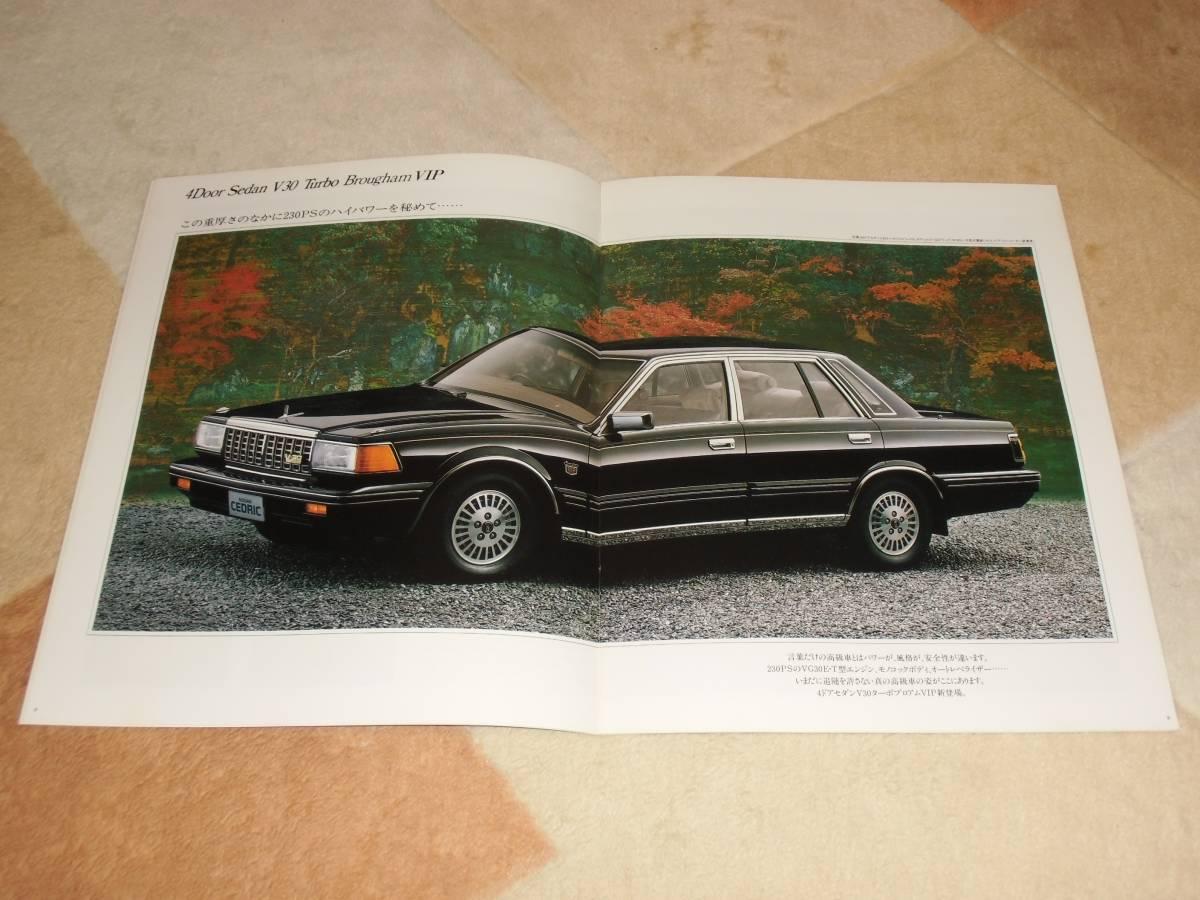 【旧車カタログ】 昭和59年 日産セドリック V6 3000ターボシリーズ Y30系_画像5