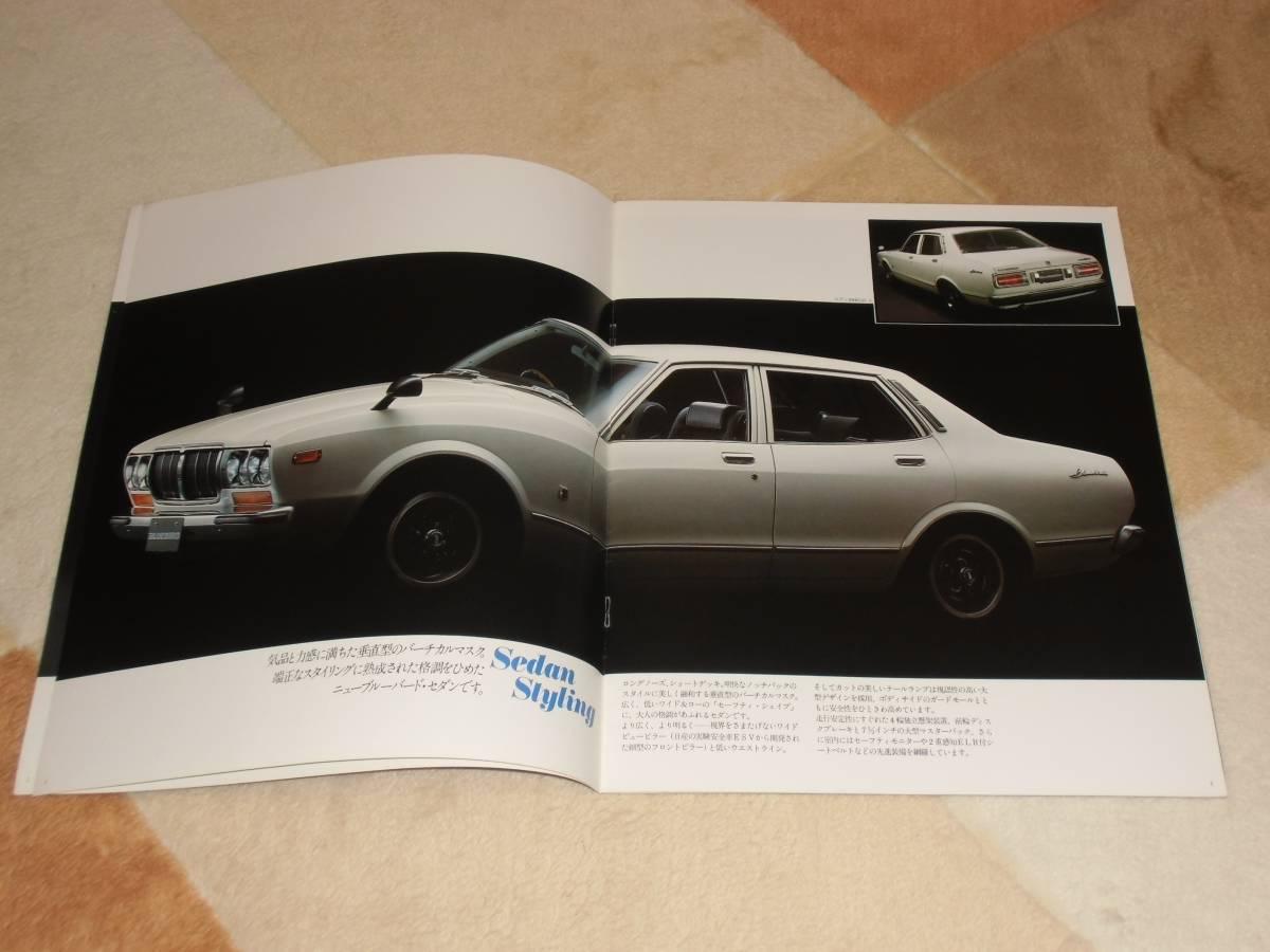 【旧車カタログ】 昭和51年 日産ブルーバード2000G6シリーズ 810系_画像3