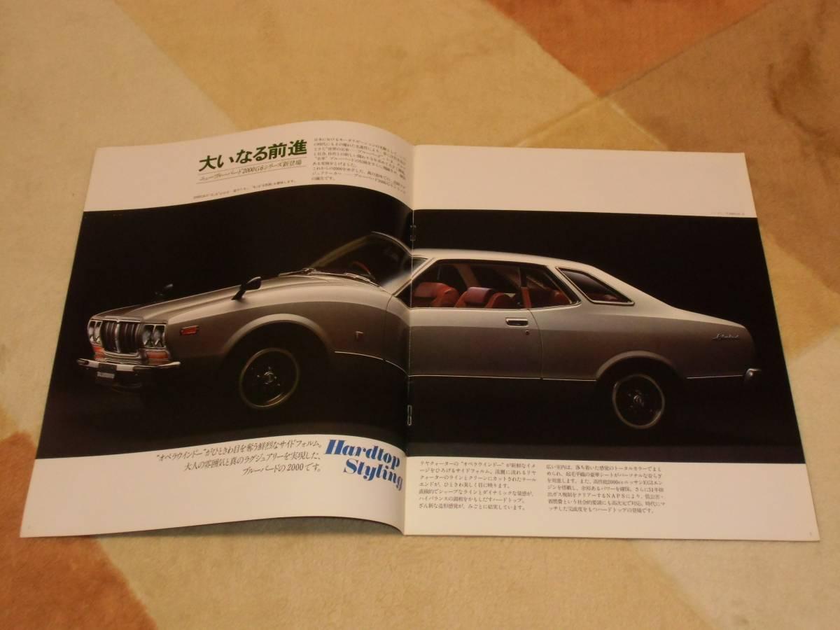 【旧車カタログ】 昭和51年 日産ブルーバード2000G6シリーズ 810系_画像2