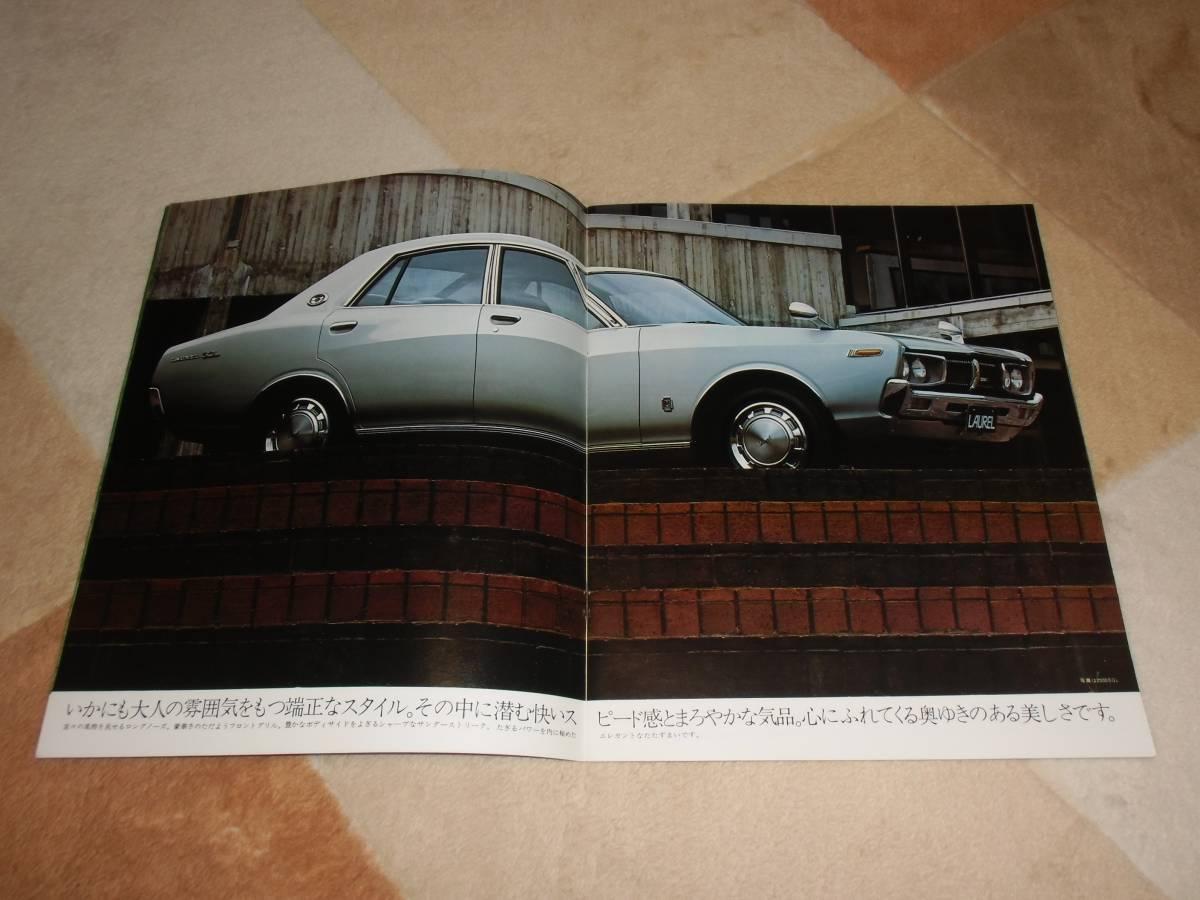 【旧車カタログ】 昭和49年 日産ローレルセダン C130系 ガメラ_画像4