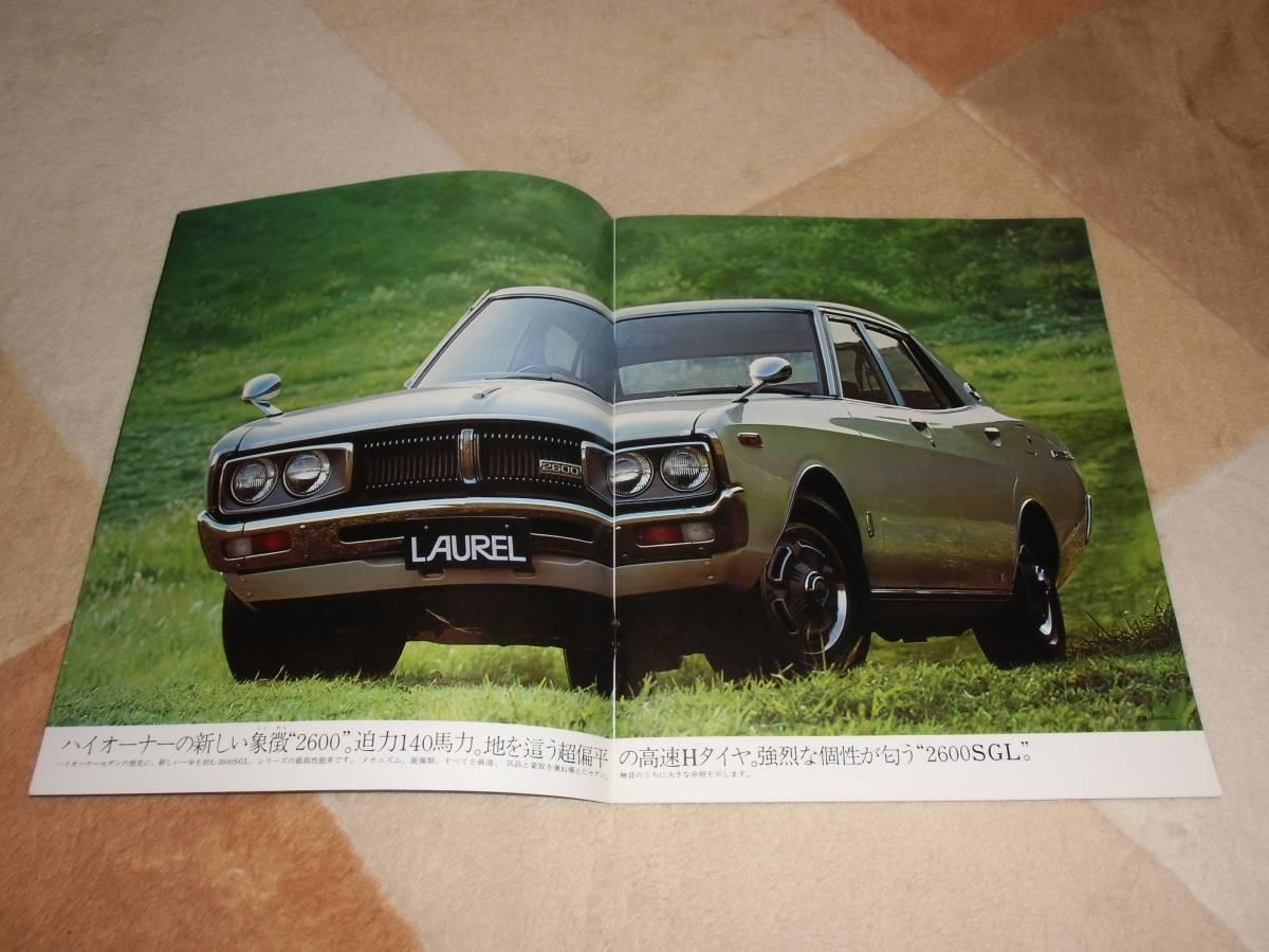 【旧車カタログ】 昭和49年 日産ローレルセダン C130系 ガメラ_画像3