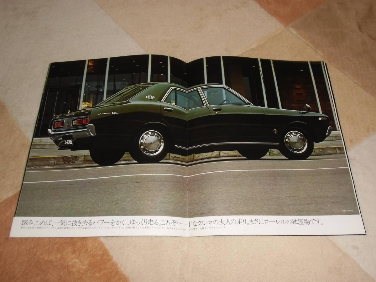 【旧車カタログ】 昭和49年 日産ローレルセダン C130系 ガメラ_画像5