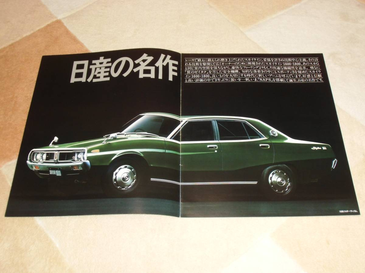 【旧車カタログ】 昭和50年 日産スカイライン1600/1800 C110系 ケンメリ_画像2