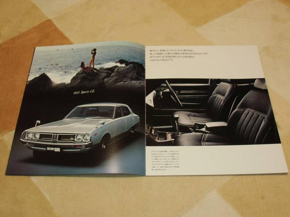【旧車カタログ】 昭和50年 日産スカイライン1600/1800 C110系 ケンメリ_画像3