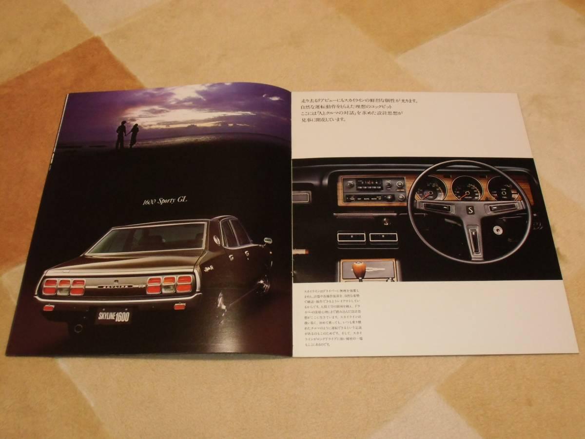 【旧車カタログ】 昭和50年 日産スカイライン1600/1800 C110系 ケンメリ_画像4