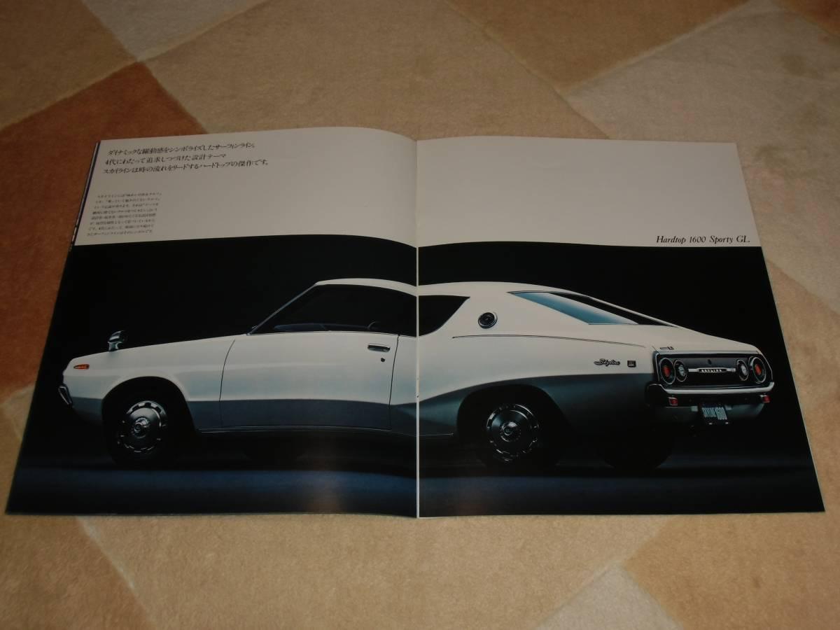 【旧車カタログ】 昭和50年 日産スカイライン1600/1800 C110系 ケンメリ_画像5