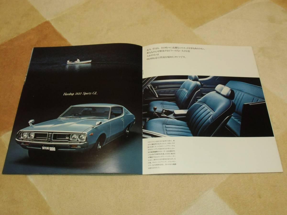 【旧車カタログ】 昭和50年 日産スカイライン1600/1800 C110系 ケンメリ_画像6