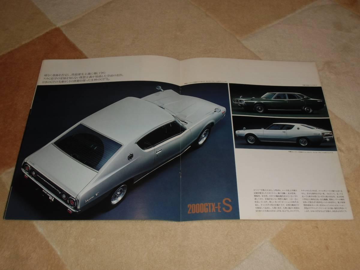 【旧車カタログ】 昭和51年 日産スカイライン2000GT GC111系 ケンメリ_画像5
