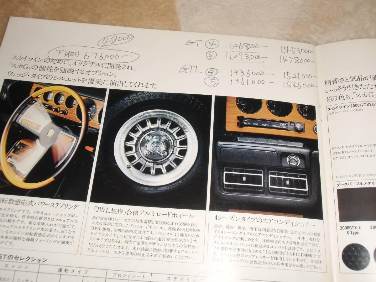 【旧車カタログ】 昭和51年 日産スカイライン2000GT GC111系 ケンメリ_画像6
