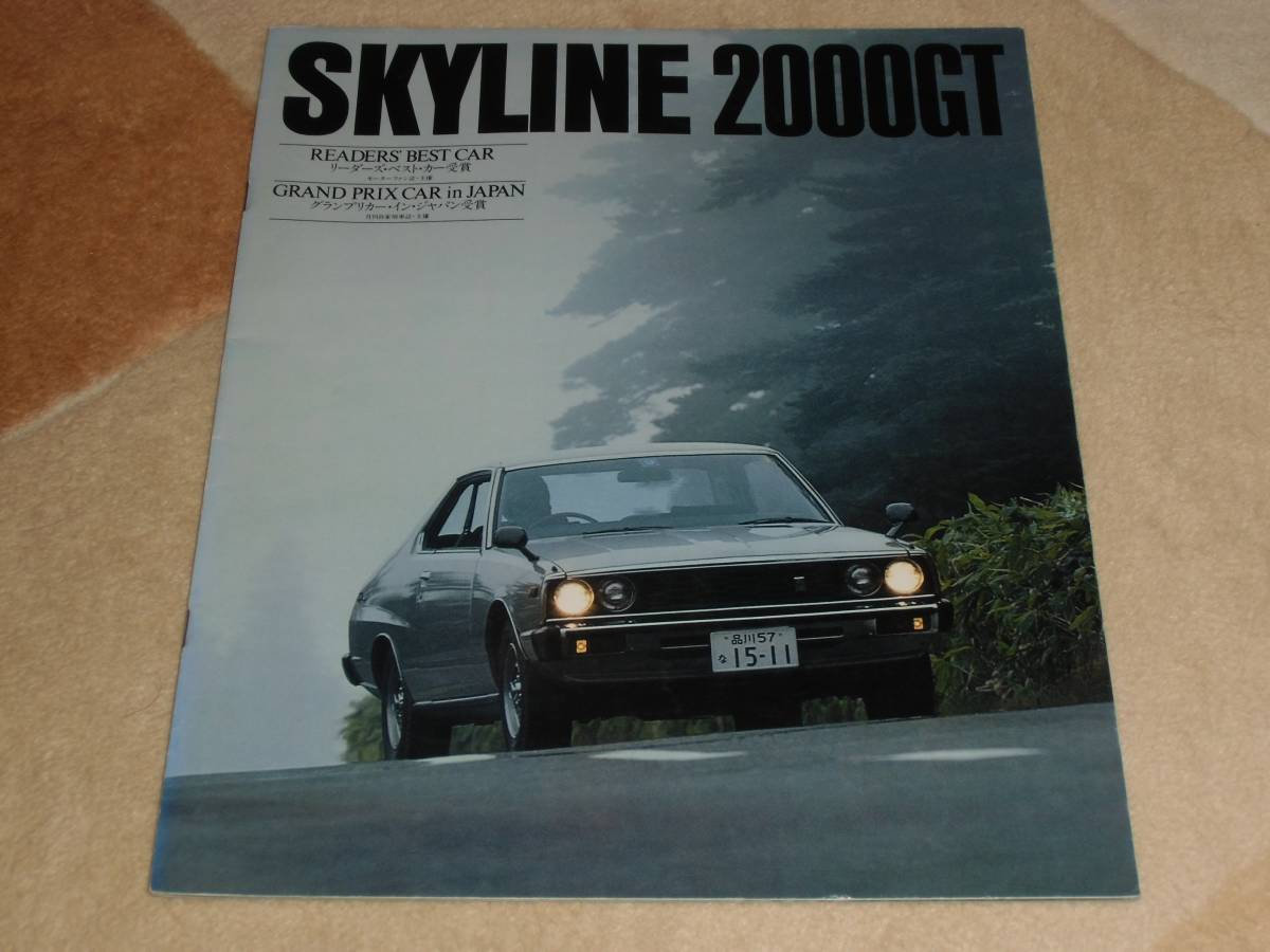 【旧車カタログ】 昭和53年 日産スカイライン2000GT GC210系 ジャパン