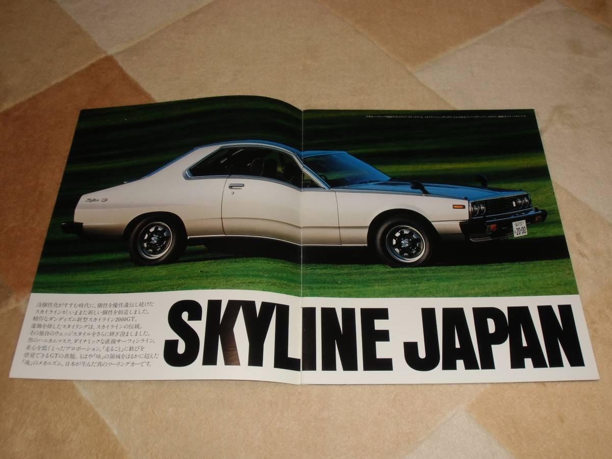 【旧車カタログ】 昭和53年 日産スカイライン2000GT GC210系 ジャパン_画像2