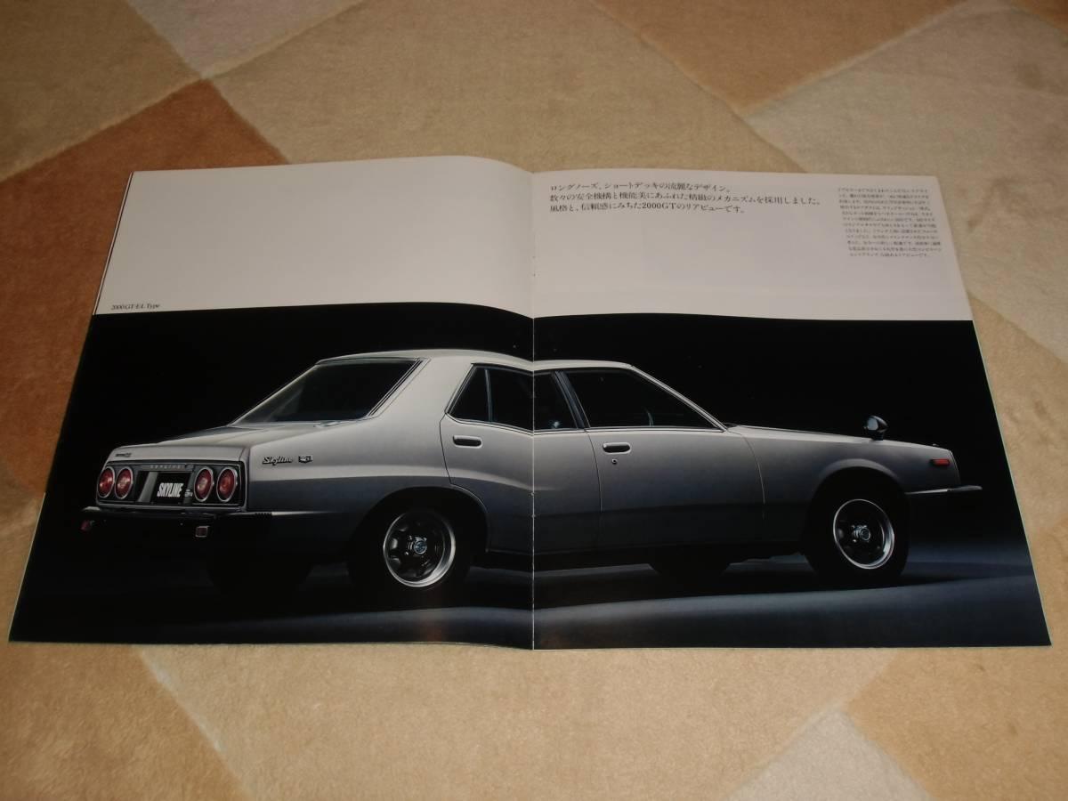 【旧車カタログ】 昭和53年 日産スカイライン2000GT GC210系 ジャパン_画像5