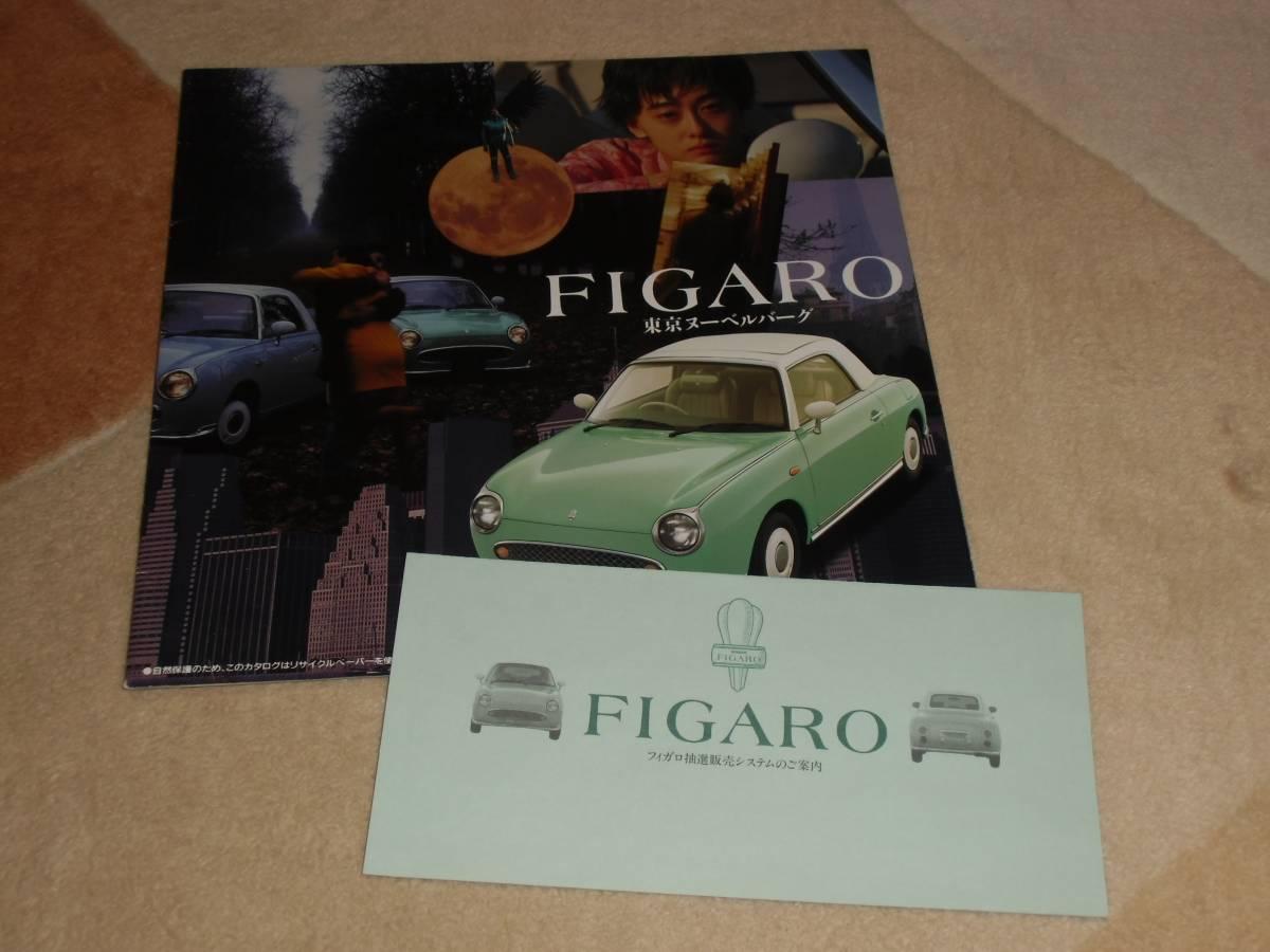 【旧車カタログ】 1991年 日産フィガロ 抽選販売システムの案内状付き!