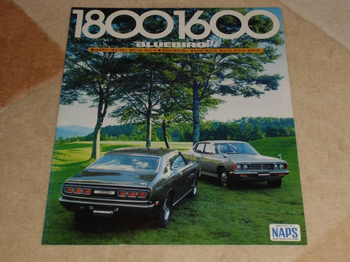 【旧車カタログ】 昭和50年 日産ブルーバードU1800/1600 610系
