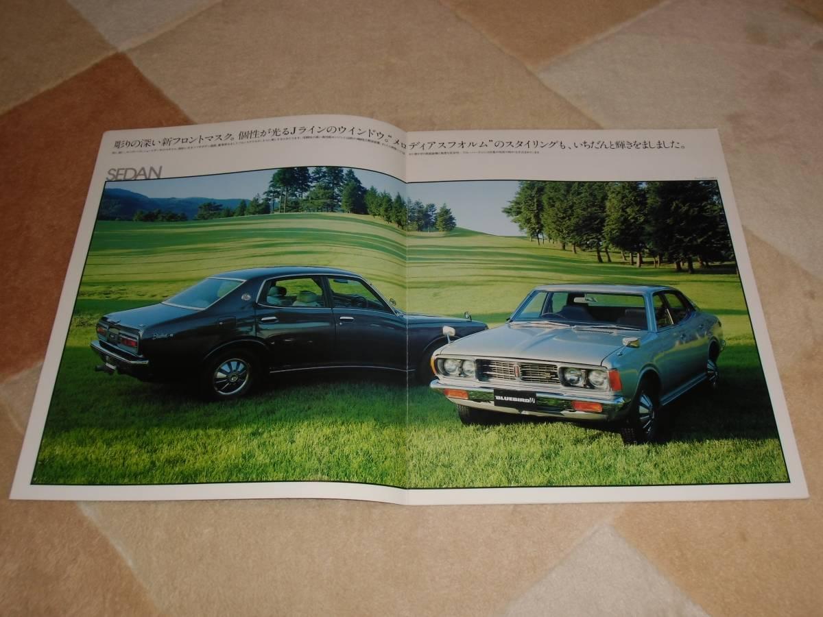 【旧車カタログ】 昭和50年 日産ブルーバードU1800/1600 610系_画像3