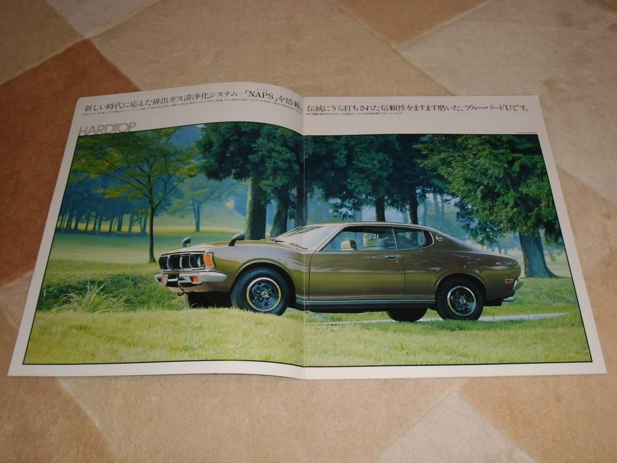 【旧車カタログ】 昭和50年 日産ブルーバードU1800/1600 610系_画像2