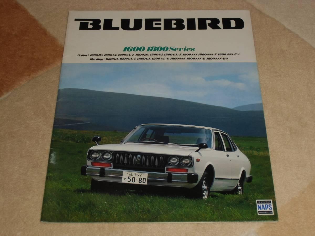 【旧車カタログ】 昭和52年 日産ブルーバード1600/1800シリーズ 810系