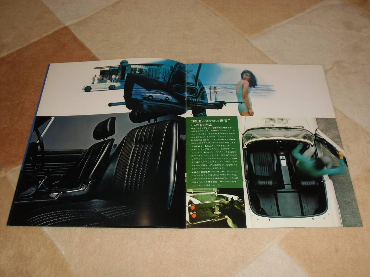 【旧車カタログ】 昭和43年頃 日産フェアレディ SR311/SP311系 当時物のオリジナル版!_画像3
