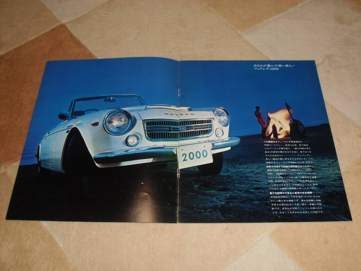 【旧車カタログ】 昭和43年頃 日産フェアレディ SR311/SP311系 当時物のオリジナル版!_画像2