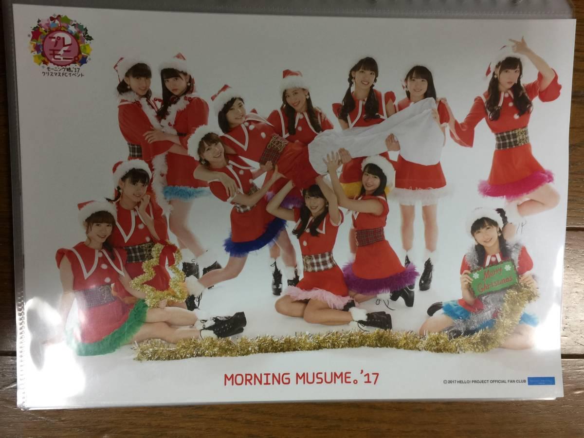モーニング娘。 ピンナップポスター 集合 クリスマス 送料無料 ピンポス 1
