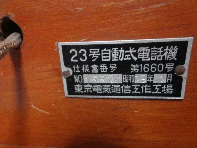 ★昭和レトロ 電話機★壁掛23号自動式電話機 / S.29年製★東京電気通信工作工場★_画像7