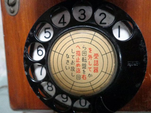 ★昭和レトロ 電話機★壁掛23号自動式電話機 / S.29年製★東京電気通信工作工場★_画像6