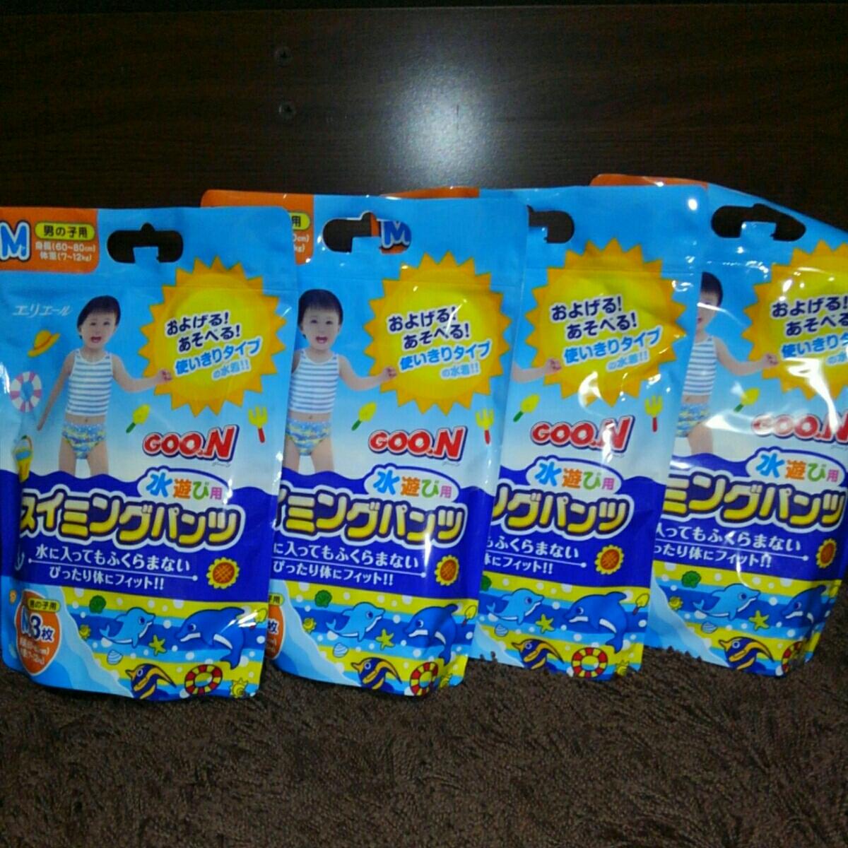 【未開封】グーン(GOON) スイミングパンツ 水遊び用♪Mサイズ(7~12kg ) 男の子用 3枚×4袋=12枚♪②